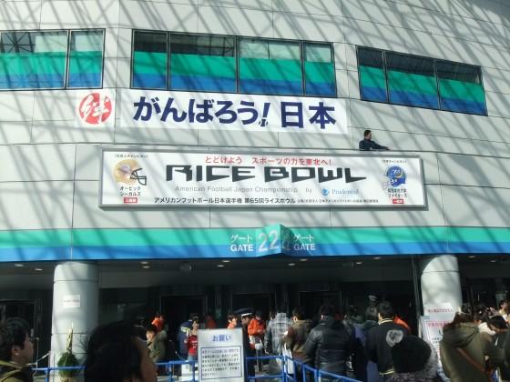 第65回ライスボウルを東京ドームで観戦  撮影:高橋典幸