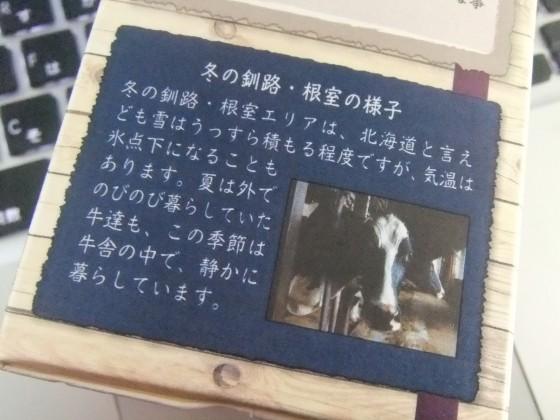 冬の釧路・根室の様子 牛乳商品名「釧路・根室」高梨乳業株式会社  撮影:高橋典幸