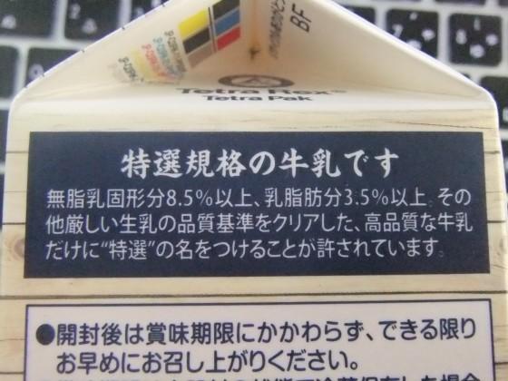 「特選」規格の牛乳とは 商品名「釧路・根室」高梨乳業株式会社  撮影:高橋典幸