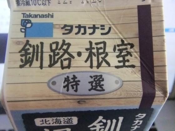 「特選」という表記 牛乳 商品名「釧路・根室」高梨乳業株式会社  撮影:高橋典幸