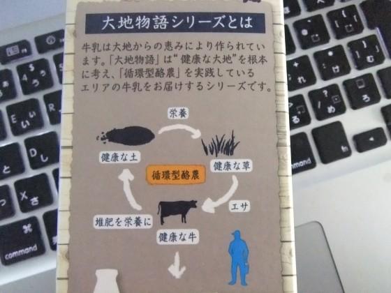 「大地物語シリーズ」 商品名「釧路・根室」高梨乳業株式会社  撮影:高橋典幸
