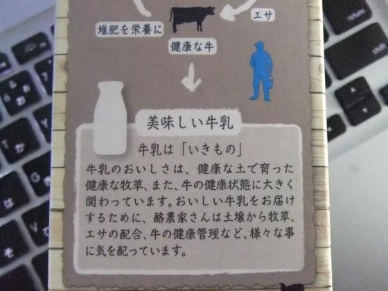 美味しい牛乳 商品名「釧路・根室」高梨乳業株式会社   撮影:高橋典幸