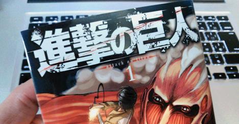進撃の巨人 第1巻 - attack on tittan 1 -