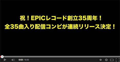 EPICレコード35周年記念コンピ第一弾!「黄金の80's ベストヒッツ35曲!~Epic35~」