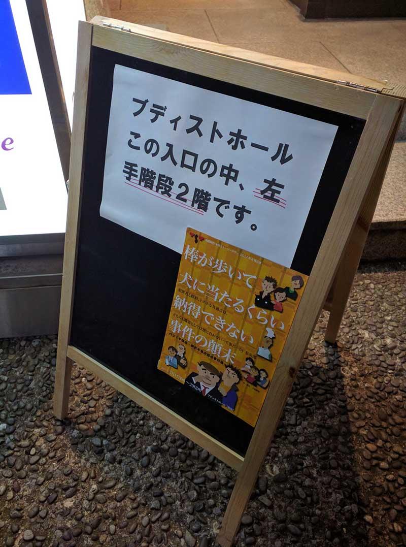 ブディストホールは第一伝道会館の2階です #棒犬 | 演劇鑑賞「棒が歩いて犬に当たるくらい納得できない事件の顛末 バツイチ探偵・興呂木参次郎の事件簿」於:築地本願寺 ブディストホール | 東京ストーリーテラー 2017年2月公演 | 高橋典幸ブログ