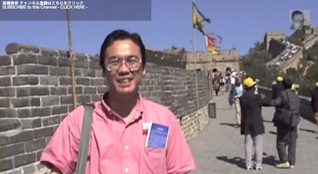 【動画】高橋典幸 中国の万里の長城を歩く 1997年