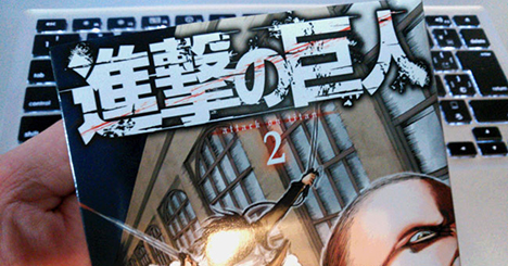 進撃の巨人 attack on titan 第2巻(諫山 創 著/講談社)