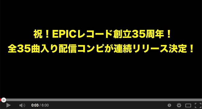 「黄金の80's ベストヒッツ35曲!~Epic35~」の選曲が懐かしすぎる