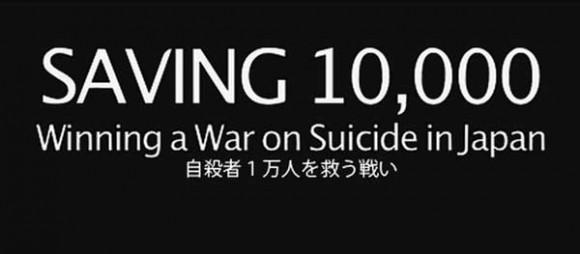 """ドキュメンタリー映画『自殺者1万人を救う戦い』 (原題 """"Saving 10,000-Winning a War on Suicide in Japan"""") 監督:レネ・ダイグナン氏(駐日EU代表部 経済担当官)"""